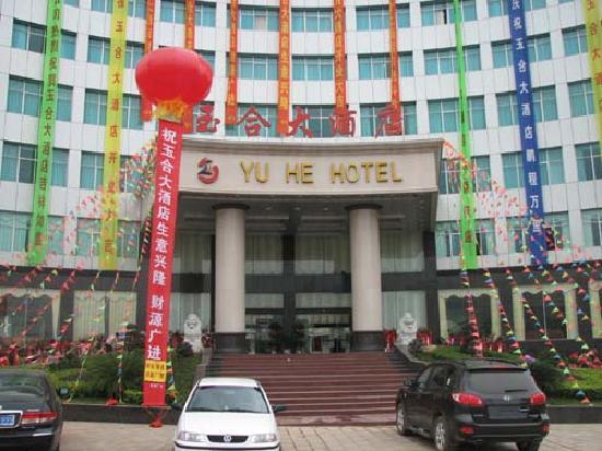 Qidong County, China: 此照片是祁东新闻网上所描述的玉合酒店照片