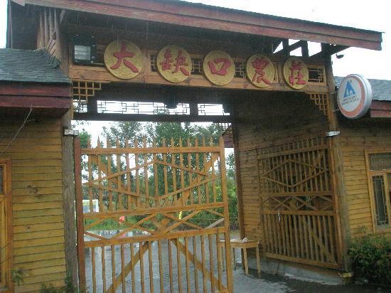 DaQueKou International Youth Hostel : 大缺口农庄大门