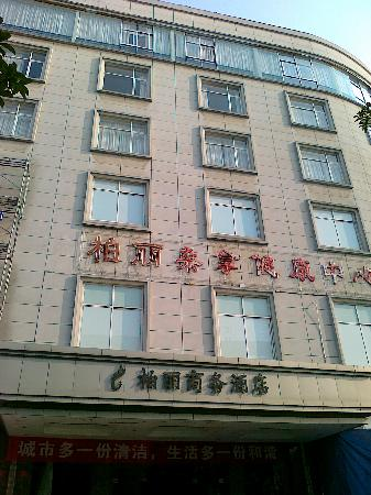 Guilin Parliz Commercial Hotel: 柏丽商务酒店--大门