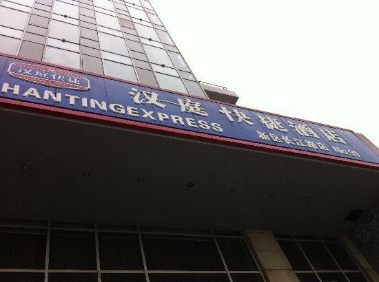 Hanting Express (Wuxi New District Changjiang Road) : IMG_0172