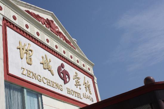 Zengcheng Hotel: 照片 009