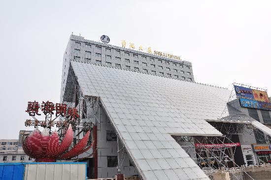 Bihai Hotel : 烟台碧海大厦 (1)