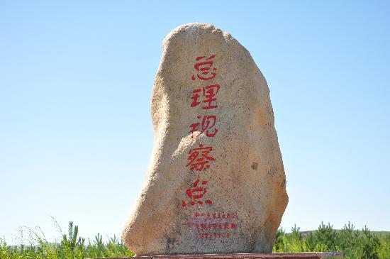 Xishan Bay Scienc Spot: 2010年8月 草原行-多伦 (8)