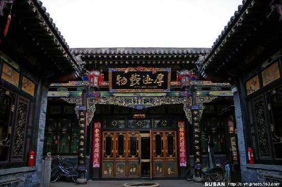 Pingyao Cheng Jia Hotel : 厚德载物