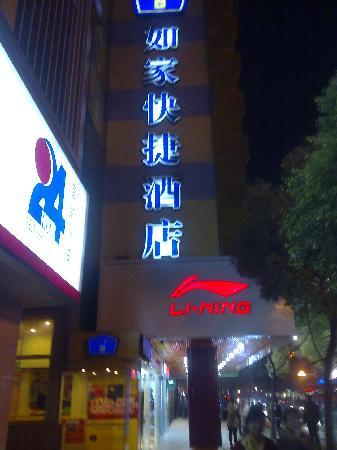 Home Inn (Nanjing Hunan Road): 酒店外景