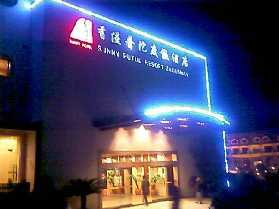 Sunny Putuo Resort : IMAGE_167