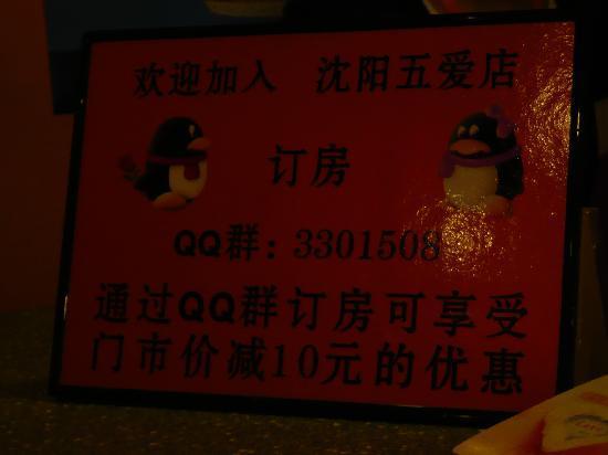 Pod Inn Shenyang Wuai : qq预定更优惠