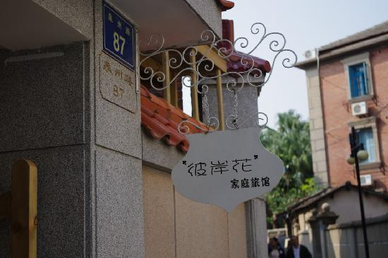 Bi'anhua Family Hostel: 门牌