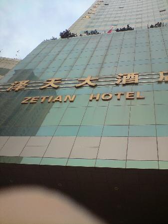 Zetian Hotel: 外观