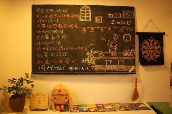 Natian Shougong Theme Inn : 文艺小黑板