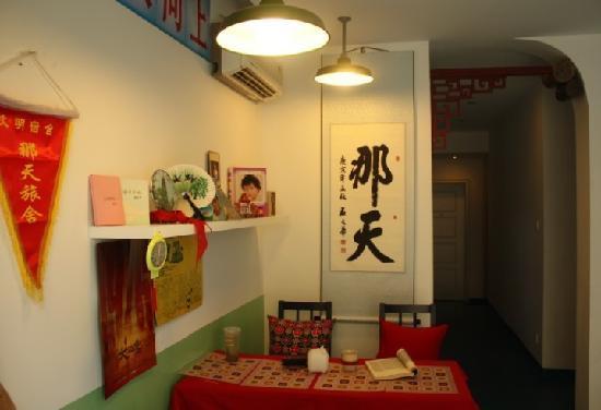 Natian Shougong Theme Inn : 那天