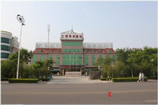 Huiyuan Business Hotel: 酒店外景