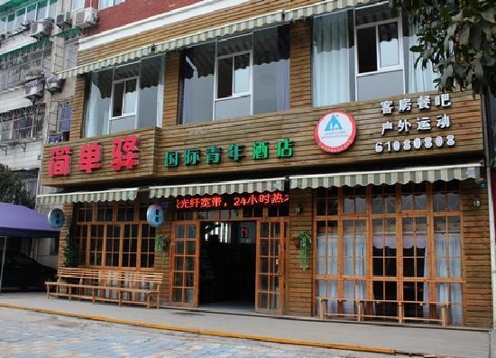 Jiandanyi Youth Business Hotel Lin'an