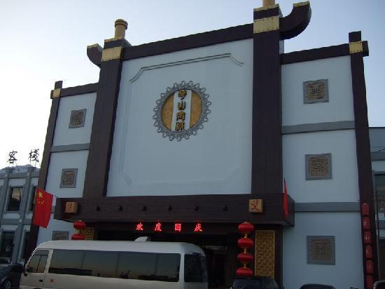 Huashan Inn : 大门
