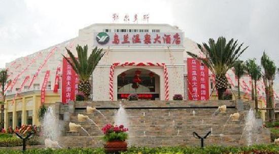 Wulan Hot Spring Hotel: 乌兰