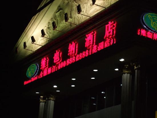 Снимок Vienna Hotel Beijing Huayuan