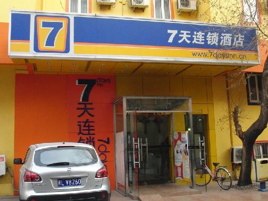 7 Days Inn (Beijing Jingsong): 七天连锁酒店北京劲松店外景