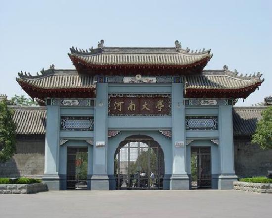 Henan, China: 河南 (11)