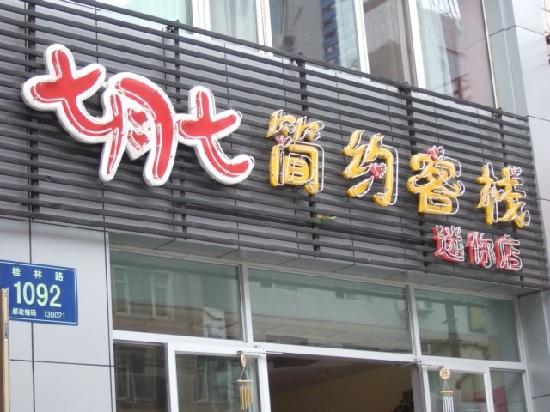 July 7 Simple Inn (Guilin Road)