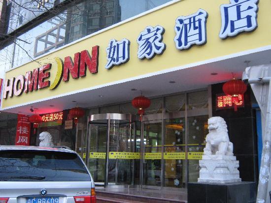 Home Inn Beijing Jiaotong University East Gate: 交大东门店门头