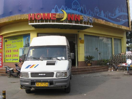 Home Inn(Guangbutun): 酒店正门