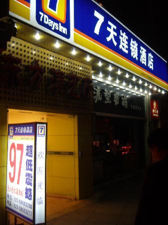 7 Days Inn Chongqing Yangjiaping Pedestrian Street: dscn8258