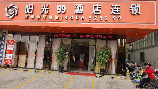 Yangguang 99 Inn Guigang Bus West Station: 外面