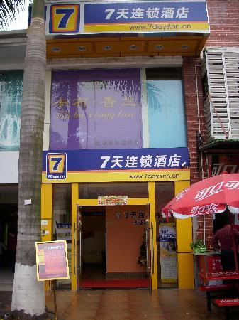7 Days Inn Shenzhen Baoan Subway Station: 酒店的门口比较小啊,一般有点难度找到它,当时还让我找了一阵子才找到的!
