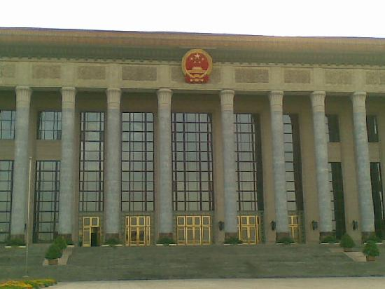 ‪Great Hall of the People (Renmin Dahuitang)‬
