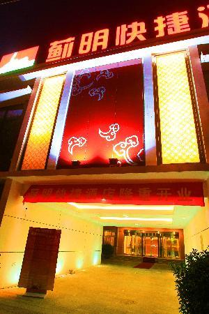 Jiming Express Hotel: 大门
