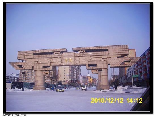 Anda, China: 安达又称牛城。这是入城口