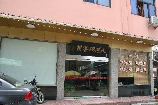 Dayunhe Inn