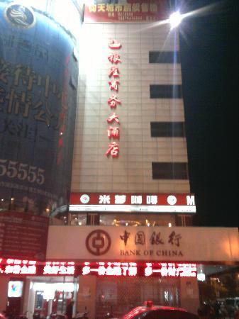 Yinzuo Business Hotel: 手机拍摄+晚上