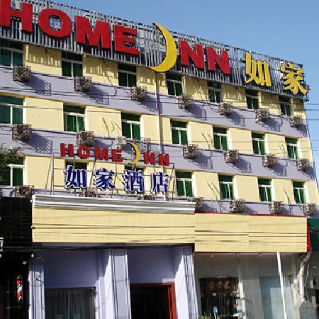 Home Inn (Beijing Huamao): 00301058_0_5_0_3