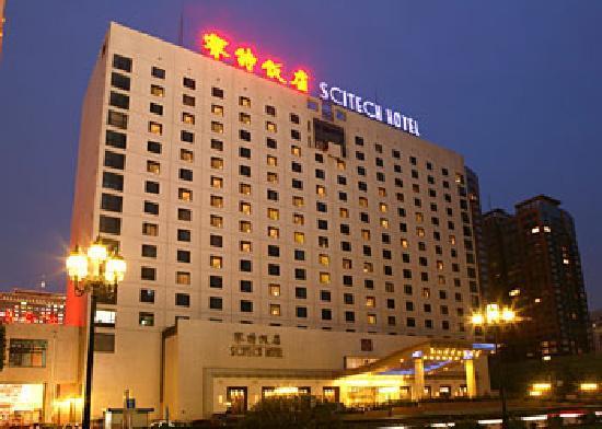 Beijing Scitech Hotel: 20090909210002423