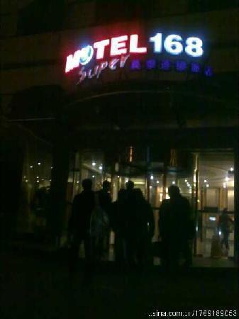 Motel 168 (Nanjing Zijin)
