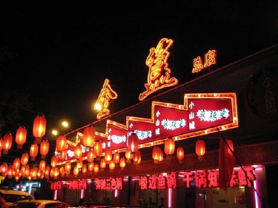 Ghost Street (Gui Jie)