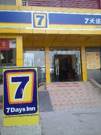 7 Days Inn (Wuhan Hankou Railway Station) : 大门