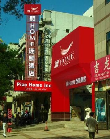 Piao Home Inn Beijing Wangfujing: 就是这里