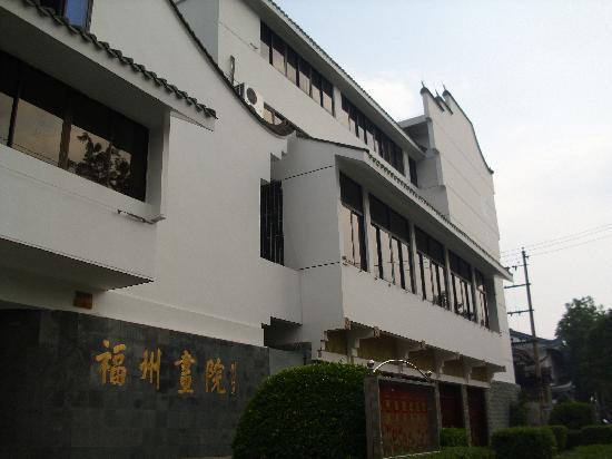 Yu Shan Hotel: 于山饭店旁边的书院蛮有味道的