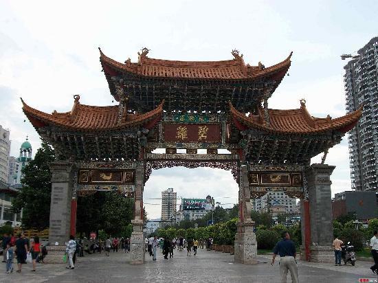 Kunming, China: 金马碧鸡坊