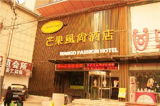 Mango Fashion Hotel Xi'an: 酒店霓虹灯