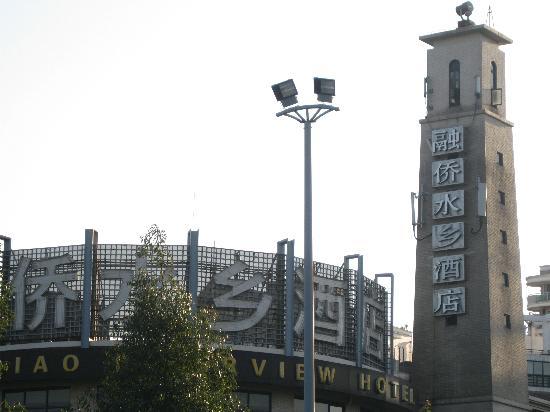 Rongqiao Riverview Hotel