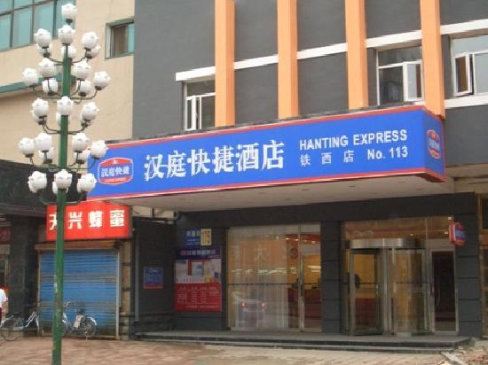Hanting Express Shenyang Tiexi Jiajucheng : 门店