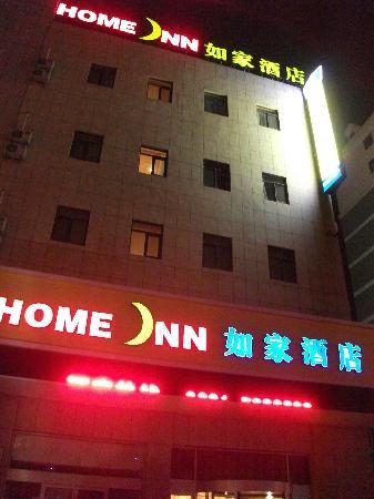 Home Inn Weihai Qingdao North Road: 酒店外观