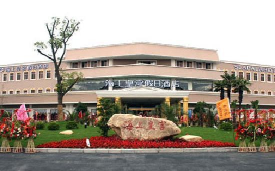 Sea Palace Holiday Hotel: 大门口