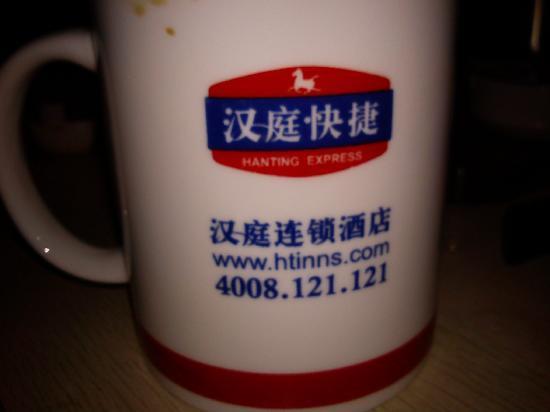 Hanting Express (Beijing Houhai): b