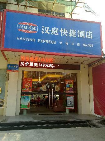 Hanting Express (Zhenjiang Dashikou)
