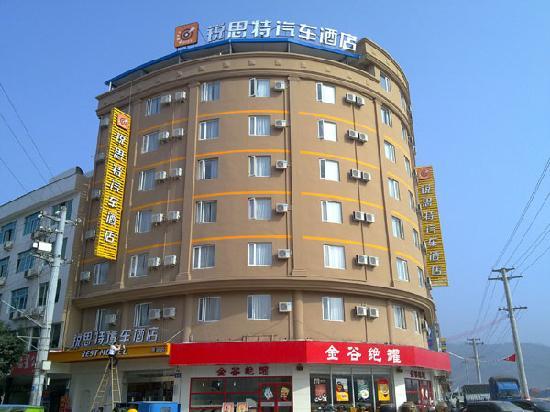 Rest Motel Fuding South Station: 福鼎锐思特汽车酒店(南站店)
