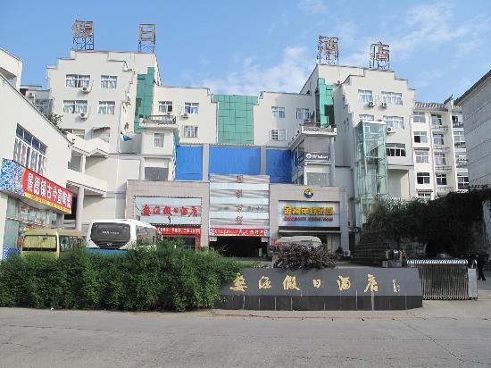 Xingjiangwan Holiday Hotel